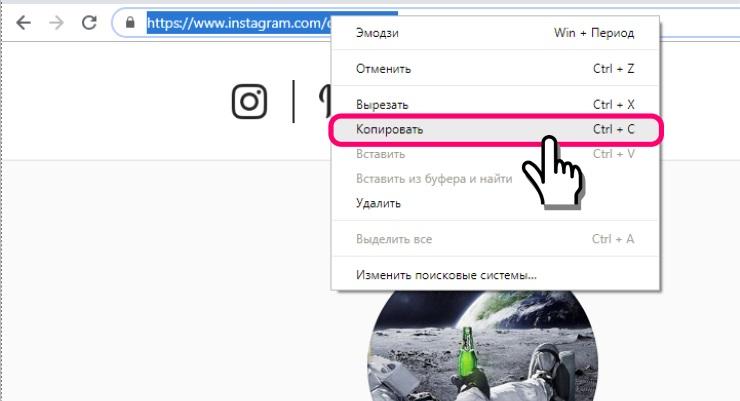 Как сделать ссылку на Инстаграм