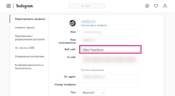 Как сделать ссылку в Инстаграме на сайт