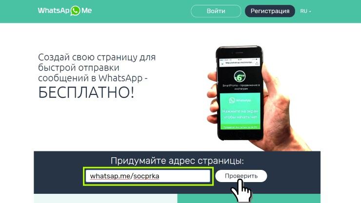 Как сделать ссылку в Инстаграме на Ватсап