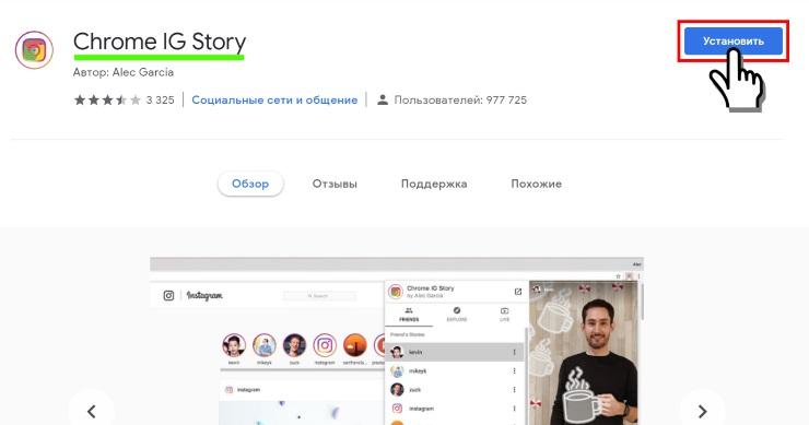 Как скачать историю из Инстаграм на компьютер
