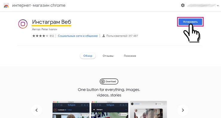 Как в Инстаграм добавлять фото через компьютер