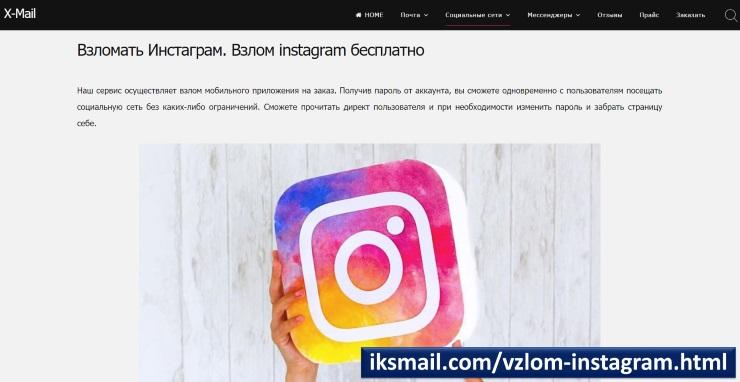 Как взломать страницу в Инстаграме сервис
