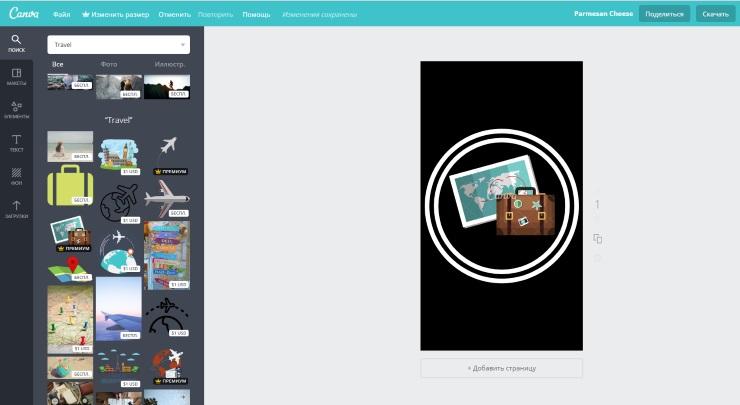 Сделать черные обложки для актуальных историй в Инстаграм