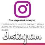 Сделать закрытый аккаунт в Инстаграме