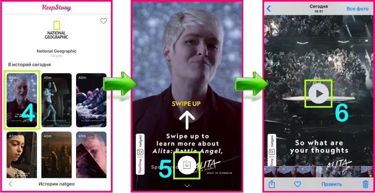 Скачать историю Инстаграм на айфон